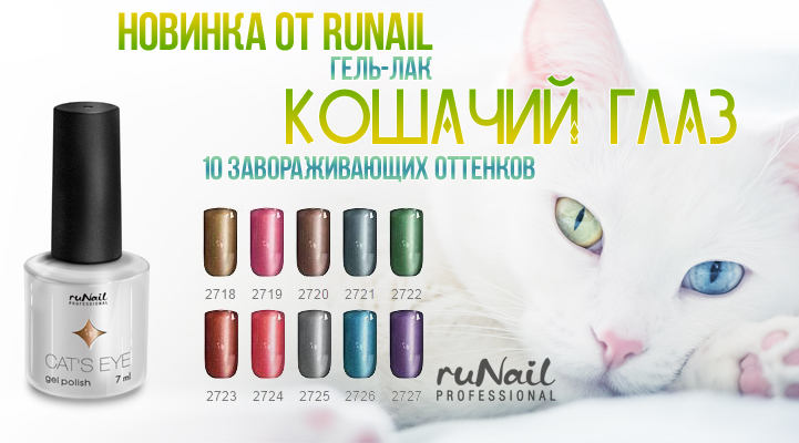гель лак runail cat's eye палитра