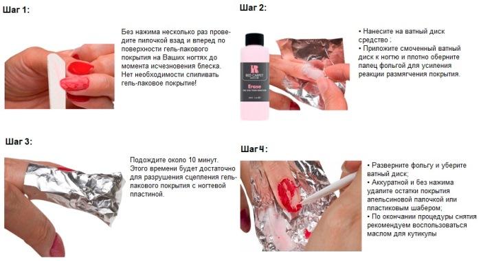 Как удалить гель с ногтей в домашних условиях 389
